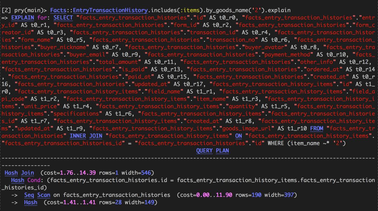 带 includes 查询 SQL