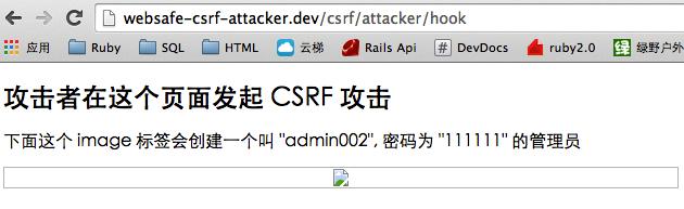 csrf attacker hook
