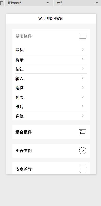 weiui-index