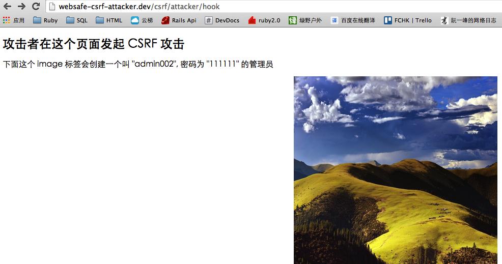 csrf image post
