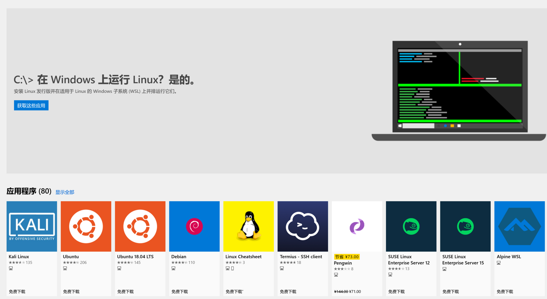 使用Windows 10 + WSL 进行无缝Ruby 开发· Ruby China
