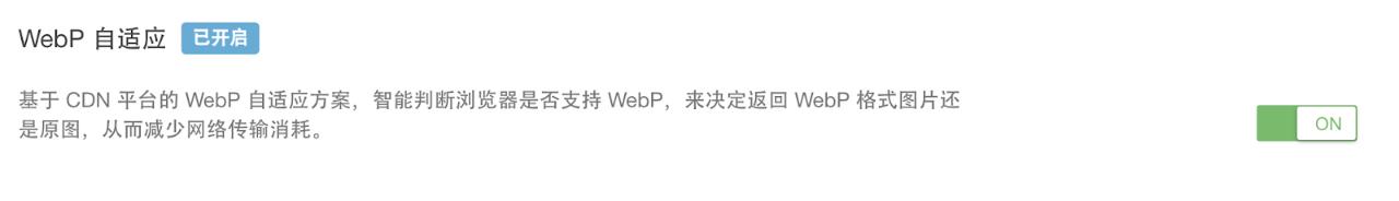 一键开启 WebP 自适应